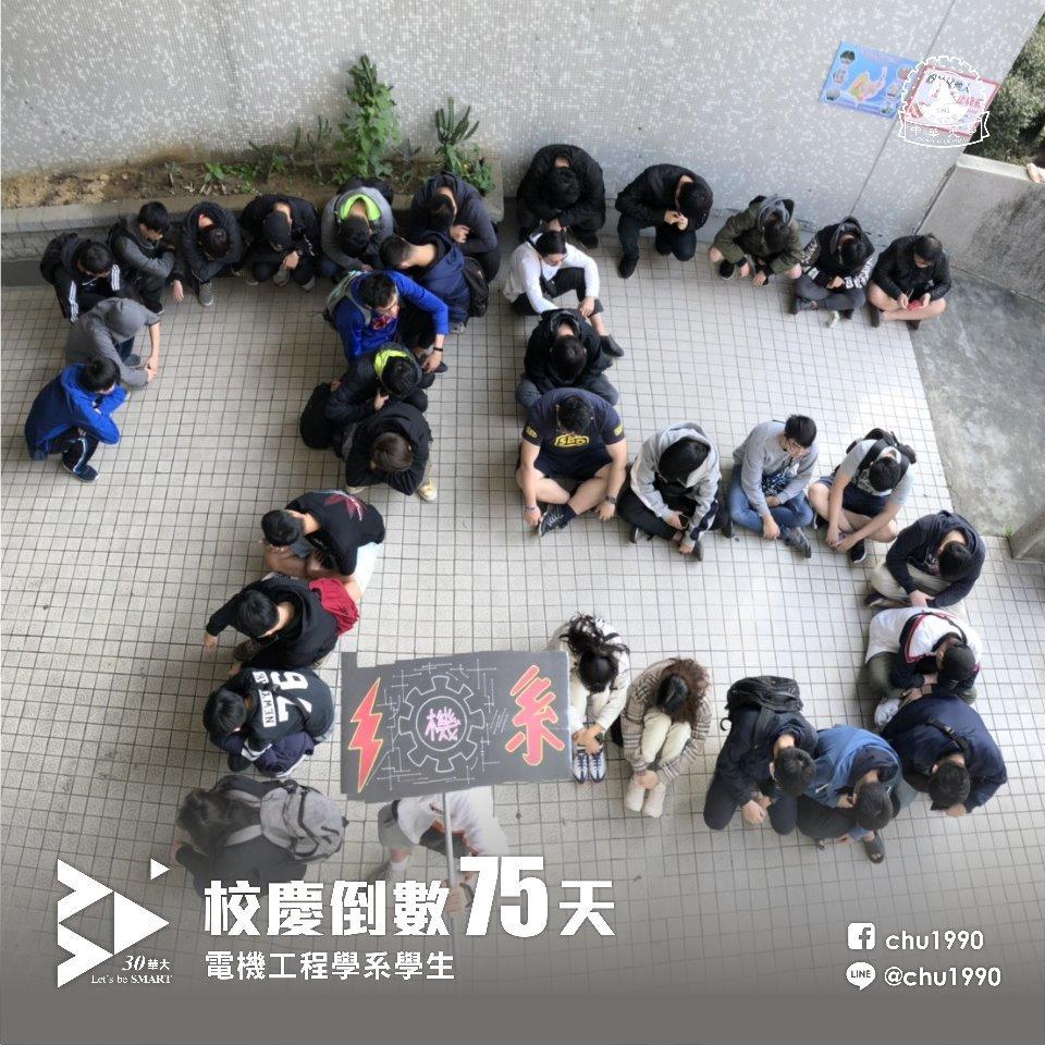 電機工程學系學生