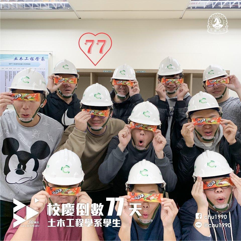 土木工程學系學生