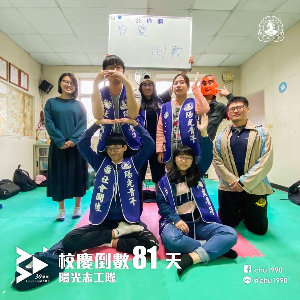 中華大學陽光志工隊